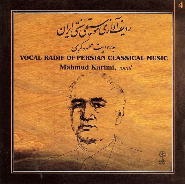 Iranian Classical Singing
