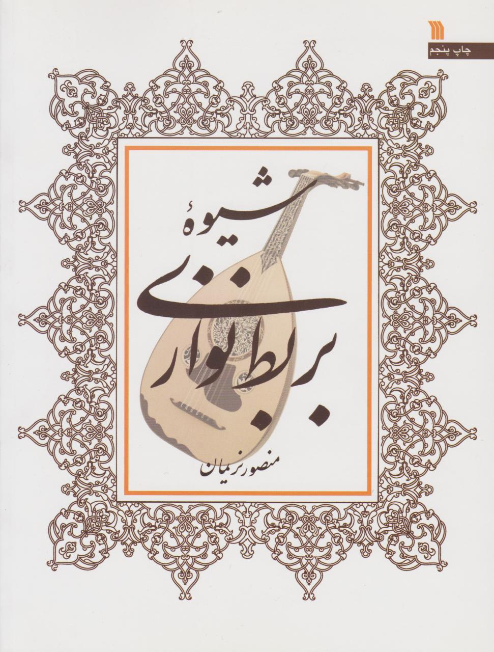 Barbat (Oud) Method by Mansour Nariman