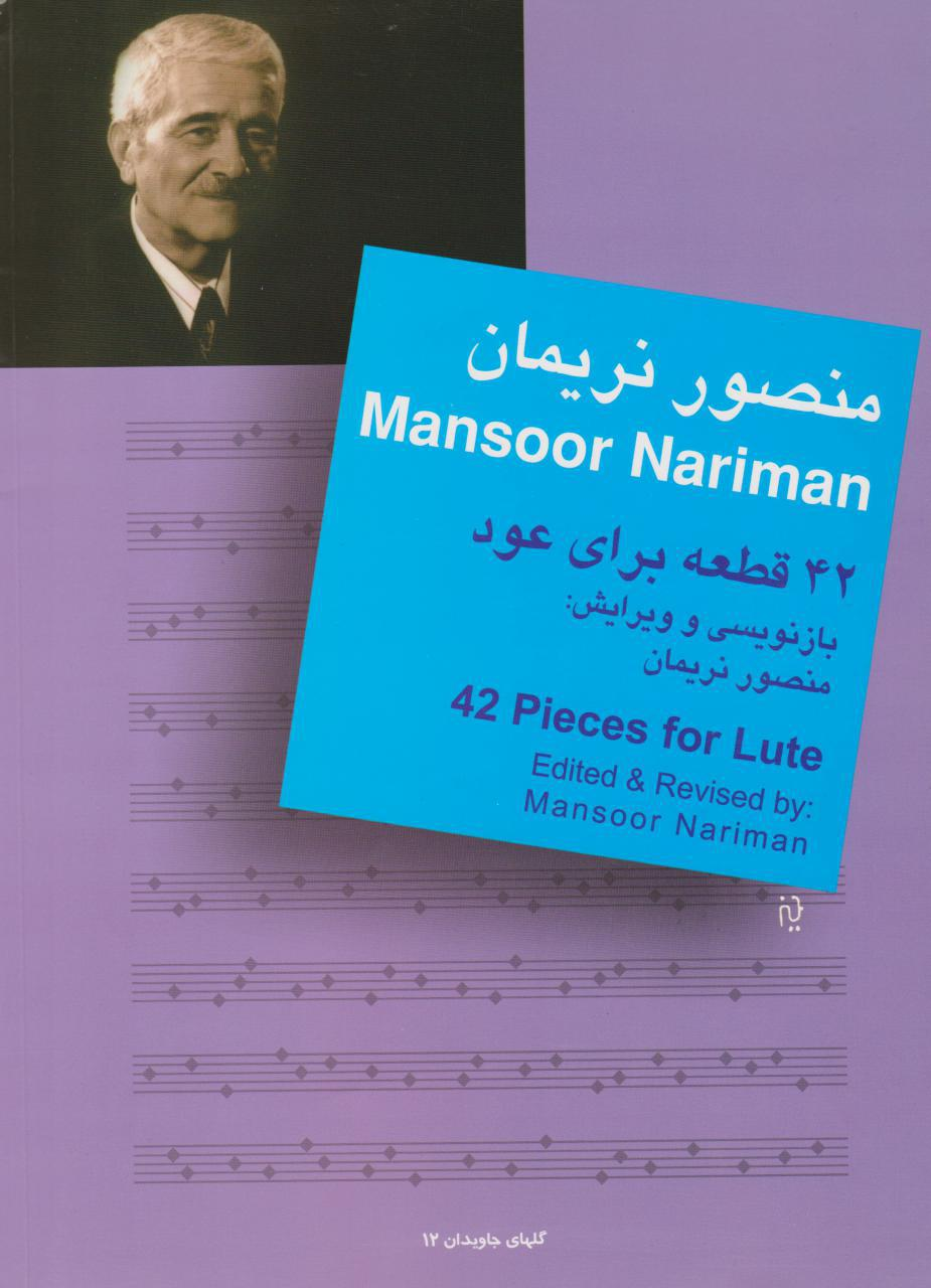42 Pieces for Oud by Mansour Nariman