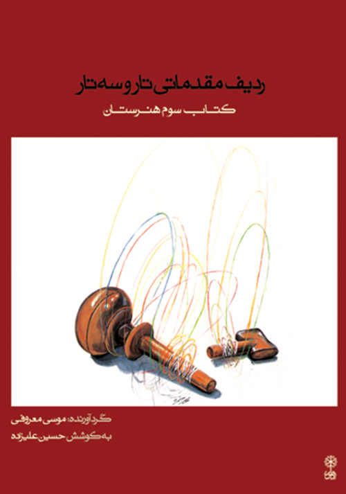 Elementary Radif for Târ and Setâr (Third Book)
