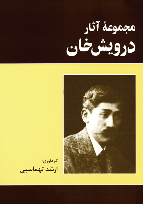 Darvish Khân, An Anthology