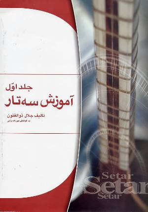 Setar Book Method by Jalal Zolfonoun
