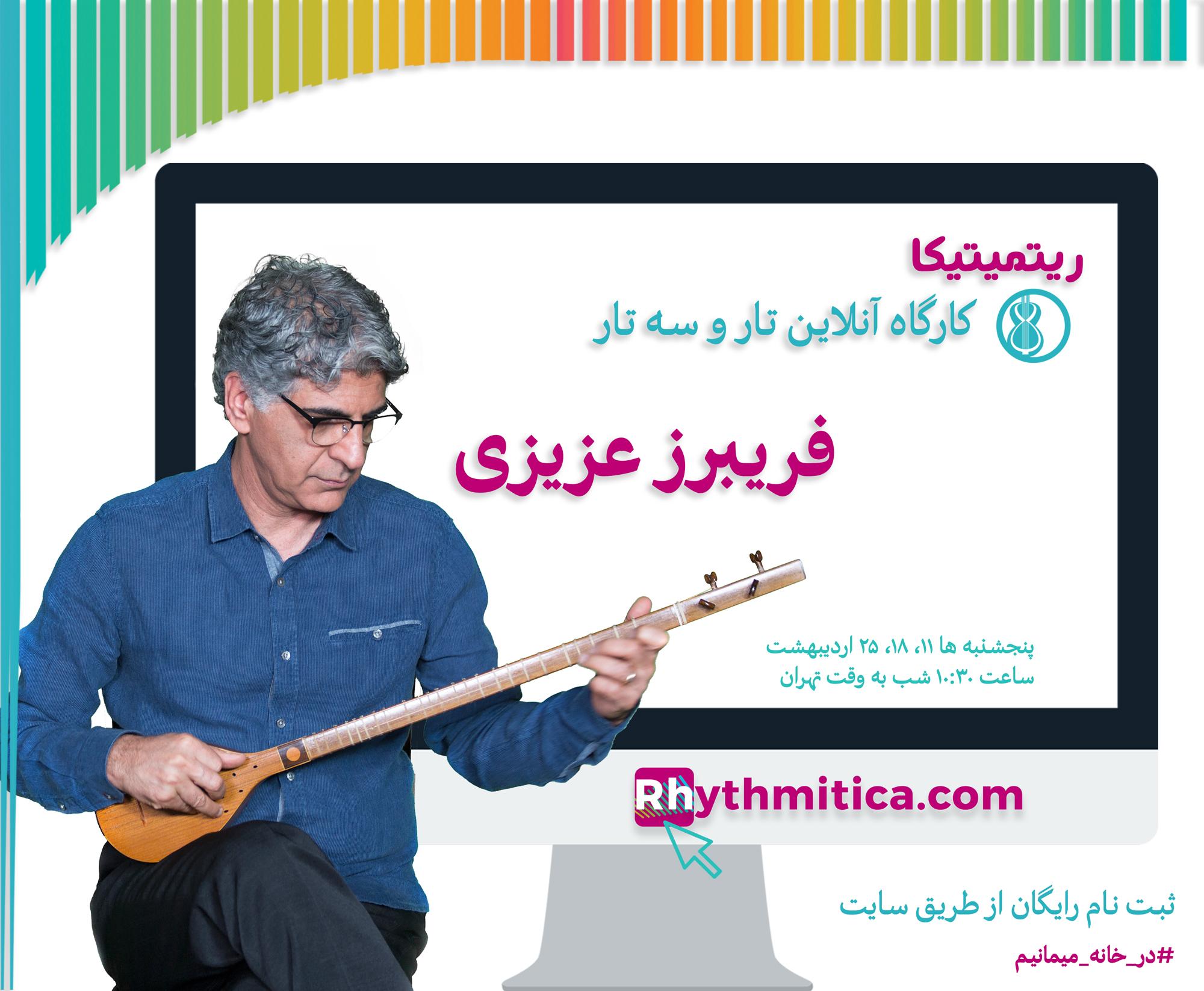 Tar and Setar Online Workshop